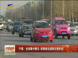 宁夏:全面集中整治 保障春运道路交通安全-2018年1月23日