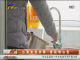 西夏区泾华园三期住户自来水有异味 居民难心安-2018年1月19日