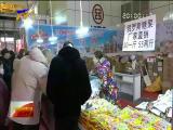 2018中国银川年货购物节开幕-2018年1月23日