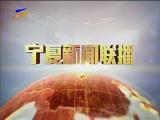 宁夏新闻联播-2018年1月19日