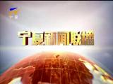 宁夏新闻联播(卫视)-2018年1月17日