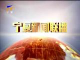 宁夏新闻联播(卫视)-2018年1月2日