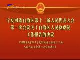 寧夏回族自治區第十二屆人民代表大會第一次會議關于自治區人民檢察院工作報告的決議-2018年1月31日