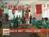 """原州区小学""""散学礼"""":寻传统文化 过快乐寒假-2018年1月19日"""