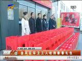 金凤区环卫工人收到新春礼包-2018年2月22日