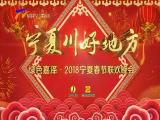 2018年宁夏春晚(一)-2018年2月13日
