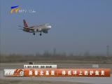 新春走基层:停机坪上的护航员-2018年2月19日