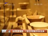 彭阳县博物馆:一本打开的地方历史宝典-2018年2月19日