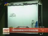 宁夏将实现贫困地区农村中学科技馆全覆盖-2018年2月19日
