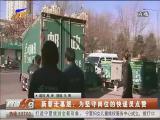 新春走基层:为坚守岗位的快递员点赞-2018年2月13日