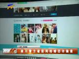银川警方破获网络婚恋诈骗案-2018年2月21日
