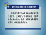 银川市兴庆区教育局约谈10家民办教育机构-2018年2月22日