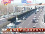 4G直播:春节假期 高速公路出行信息早知道-2018年02月14