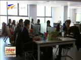 宁夏科技型中小微企业风险补偿贷款惠及241家(次)企业-2018年2月21日