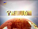 宁夏新闻联播-2018年2月21日