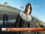 """高速路对非机动车和""""带病车""""坚决说不-2018年2月21日"""
