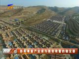 彭阳草畜产业成为脱贫致富的稳定器-2018年2月21日