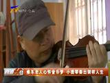 修车老人心怀音乐梦 小提琴奏出别样人生-2018年2月21日