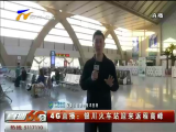 4G直播:银川火车站迎来返程高峰-2018年2月22日