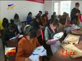【新春走基层】中卫:移民村的第一个春节-2018年2月21日