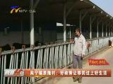 闽宁镇原隆村:好政策让移民过上好生活-2018年2月19日
