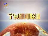 宁夏新闻联播(卫视)-2018年3月22日
