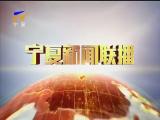 宁夏新闻联播(卫视)-2018年3月28日
