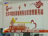 银川:街道瘦身 社区强体 基层党建活力提升-2018年3月22日