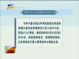 宁夏今年公开考试录用公务员970名-2018年3月22日