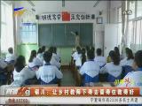 银川:让乡村教师下得去留得住教的好-2018年3月29日
