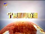 宁夏新闻联播(卫视)-2018年3月25日