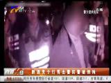 醉酒男子打骂出警民警被刑拘-2018年3月31日