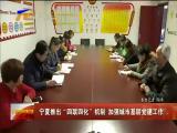 """宁夏推出""""四联四化""""机制 加强城市基层党建工作 -2018年3月24日"""