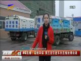4G直播:高效环保 贺兰县引进车内压缩处理垃圾-2018年3月17日