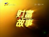 """""""城市管家""""刘光华:让家政服务更贴心-2018年3月23日"""