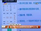 银川青少年近视防控动态监测平台上线-2018年3月17日