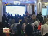 第一届互联网与中西部社会治理论坛在银川举行-2018年3月17日