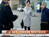湖南老人来银旅游迷路 警民协手助其回家-2018年3月17日