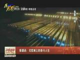 陈德启:戈壁滩上的奋斗人生-2018年3月22日