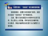 """宁夏警方提示:""""亮剑扶贫""""项目涉嫌传销和诈骗-2018年3月30日"""