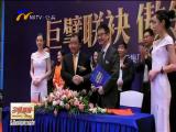 新华联文旅发展与万豪国际集团两大品牌签约合作-2018年3月30日
