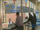 """惠农区:""""一站式""""结算惠及困难群众-2018年3月22日"""