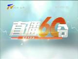 直播60分-2018年3月17日