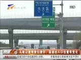 马鞍山清明祭扫提示:高速出入口位置有变化-2018年3月30日