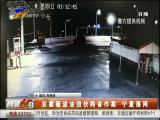 安徽籍盗油团伙跨省作案 宁夏落网-2018年3月17日
