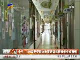 中宁:119家无证民办教育培训机构被停业或整顿-2018年3月17日