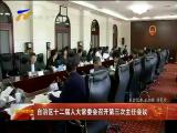 自治区十二届人大常委会召开第三次主任会议 -2018年3月24日