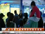 宁夏气象局举办开放日活动-2018年3月24日