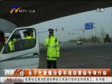 永宁开展整治客车违法营运专项行动-2018年3月24日