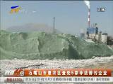 石嘴山惠农区查处5家非法排污企业-2018年3月30日